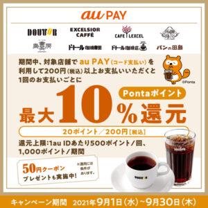 au PAY、「ドトールコーヒーグループ」で10%のPontaポイントを還元、50円クーポンも合計16万名に配布予定。9/1~9/30。