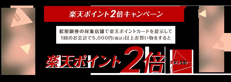 松屋銀座で楽天ポイントカード提示して5000円以上買うとポイント2倍。~8/31。