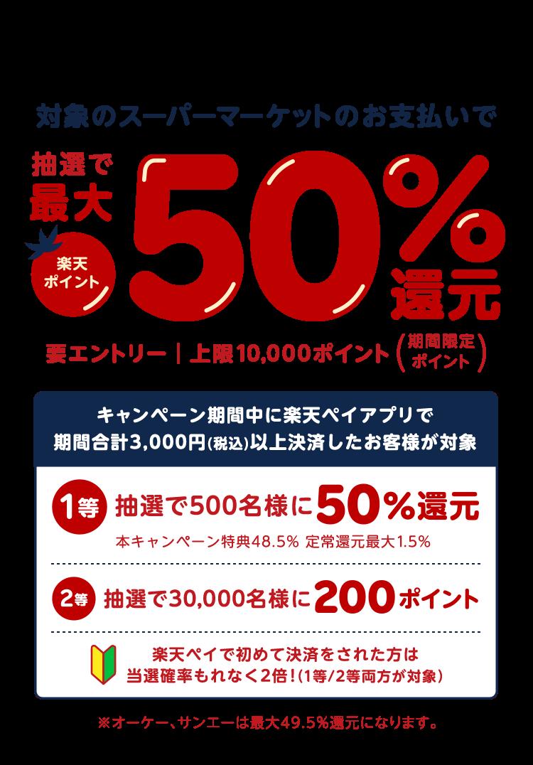 楽天ペイでスーパーで支払うと、抽選で500名に50%還元、30000名に200ポイントが当たる。~9/30。