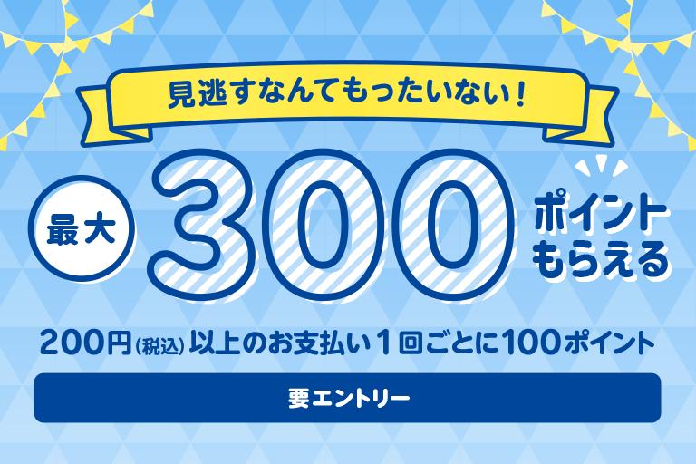 楽天ペイで対象者限定なのか限定じゃないのかよくわからない、200円以上1回支払うごとに100ポイント、合計300ポイントが貰える。~8/31。