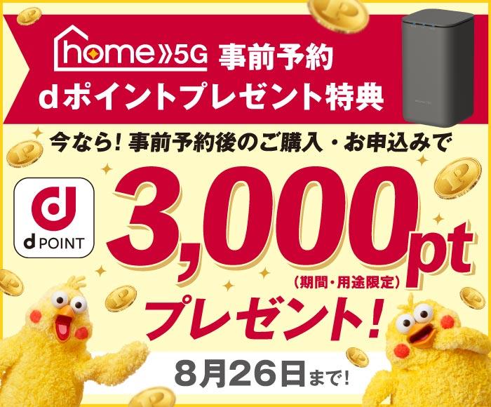 【月サポ復活、本体代判明】ドコモのhome 5G Wi-Fi-据え置きルーターを事前予約後購入で最大18000ポイントがもらえる。8/12 10時~。