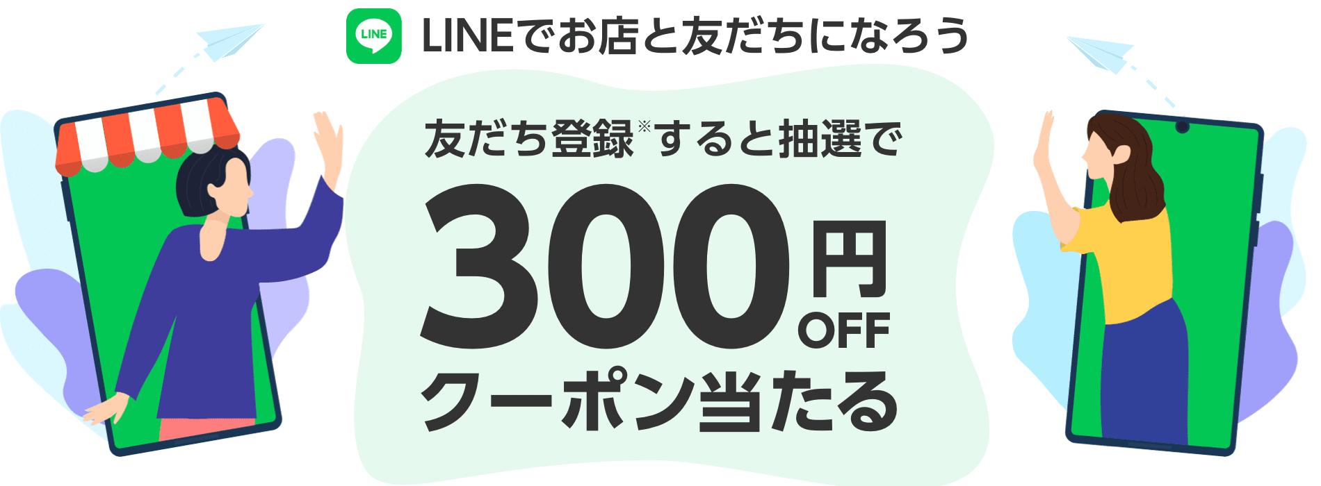 Yaoo!ショッピング・PayPayモール出店ストアLINE公式アカウント追加で300円分クーポンが当たる。9/6~。