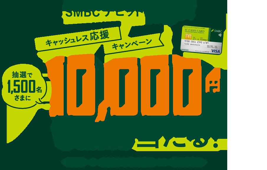SMBCデビットを使うと、抽選で1500名に1万円相当Vポイントが当たる。~8/31。
