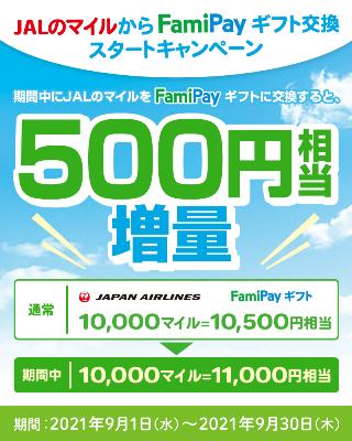 JALマイルがFamiPayギフトに交換可能へ。開始初月は+500円相当で10000マイル=11000FamiPayだけど率悪すぎ。交換するやつおる?9/1~。