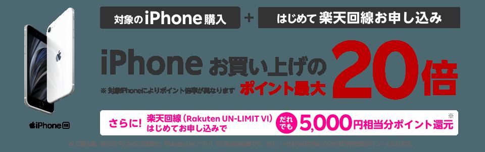 楽天モバイル楽天市場店でiPhoneを買うとポイント最大20倍。単なる罠で草。8/4 10時~8/11 10時。