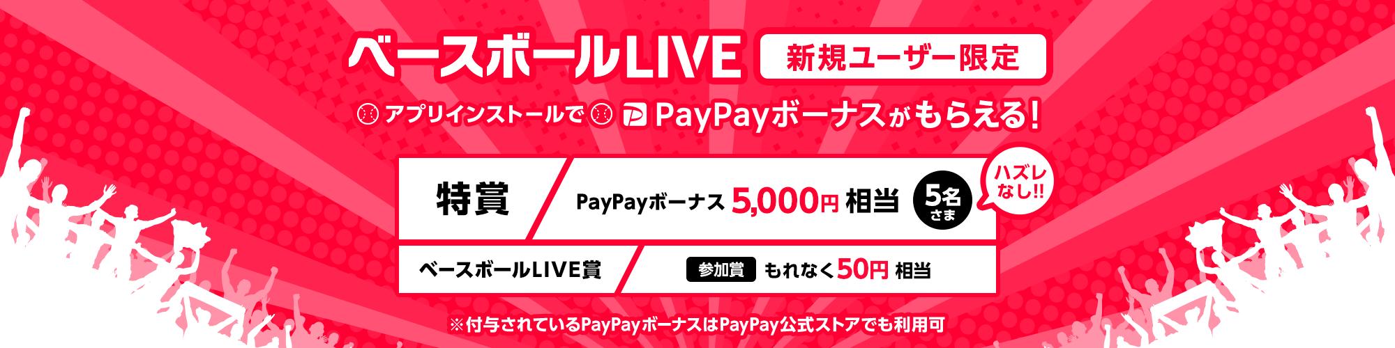 ソフトバンクのベイスボールLIVEのアプリインストールでもれなく50円相当PayPayがもらえる。