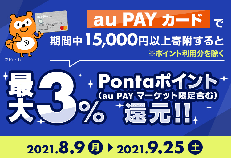 auPAYカードで15000円以上寄付すると最大3%Pontaポイント還元中。~9/25。