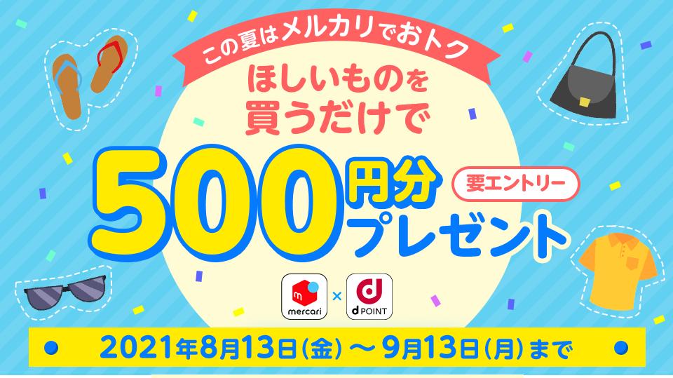 メルカリで600円以上買うと500dポイントが貰える。対象者限定。~9/13。