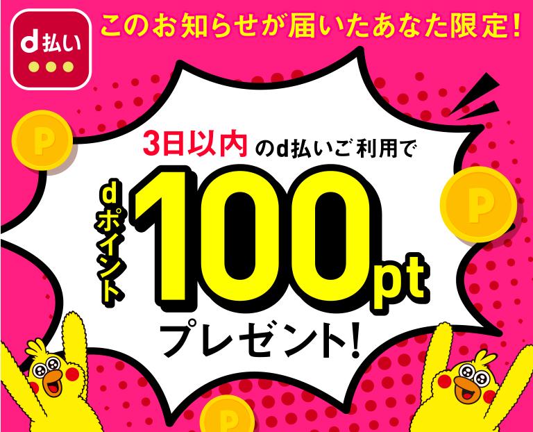 d払いで対象者限定、コンビニで3日以内に1円以上支払うと100ポイントが貰える。~9/25。