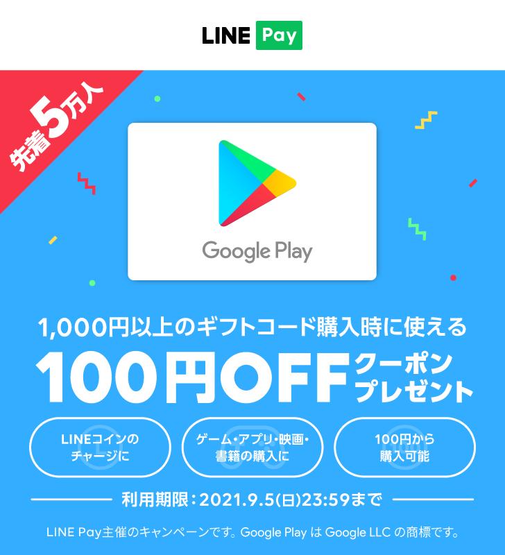 LINE PayでGoogle Playギフトコード購入時に使える5%OFFクーポンを配信中。~10/7。