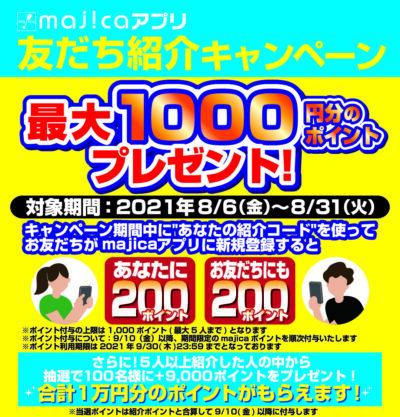 ドン・キホーテのmajicaで友達紹介キャンペーンで最大1000ポイントが貰える。~8/31。