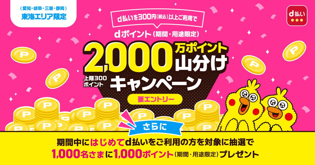 d払いで東海エリアで300円以上支払いで2000万ポイント山分け中。新規ユーザーは抽選で1000名に1000dポイントが当たる。~10/31。
