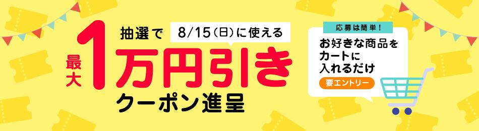 Yahoo!ショッピングで8/15に使える抽選で50名に1万円OFF、5万名に100円OFFクーポンが当たる。~8/6。