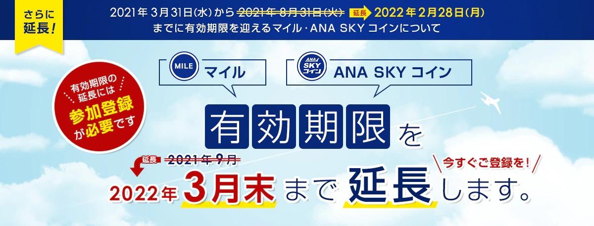 ANAマイルとコイン、申請者のみ有効期限が延長へ。