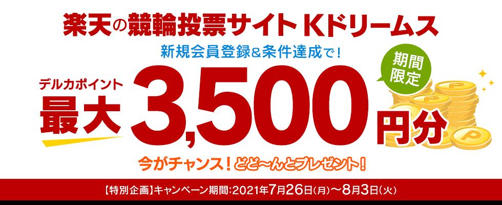 楽天の競輪サイト「Kドリームス」に新規会員登録すると、DERUCA3500ポイントがもれなく貰える。~8/3。