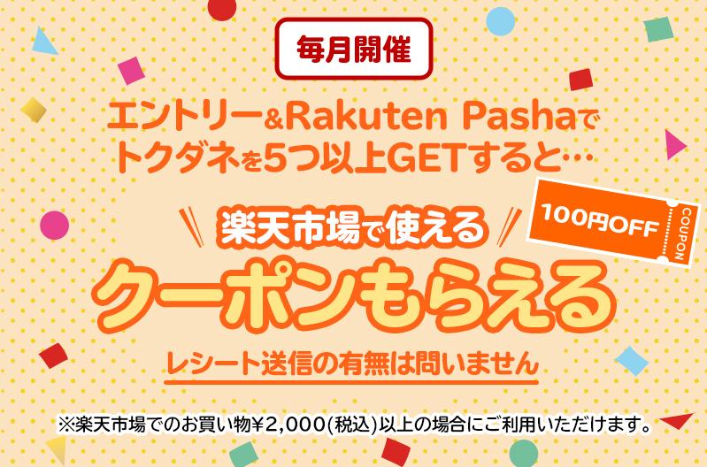 楽天パシャでとくダネ5つゲットで特に買わなくても楽天で全ショップで使える2000円以上100円引きクーポンが貰える。