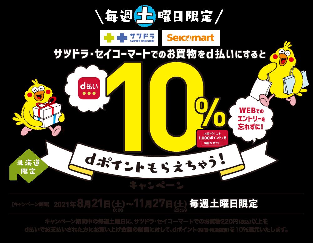 サツドラ・セイコーマートで毎週土曜日にd払いをすると10%バック。~11/27。