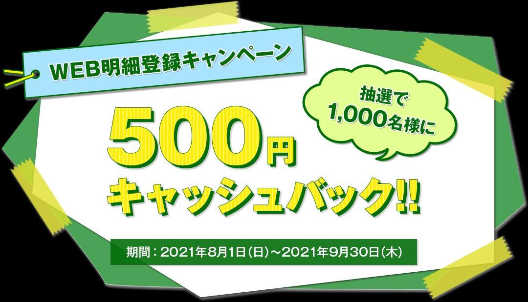 UCカードのWEB明細登録で抽選で1000名に500円キャッシュバック。~9/30。