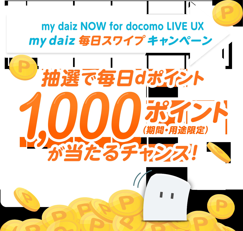 ドコモ回線じゃなくてもmy daiz NOW for docomo LIVE UXで1000ポイントが2640名、2000ポイントが1350名に当たる。~9/17。