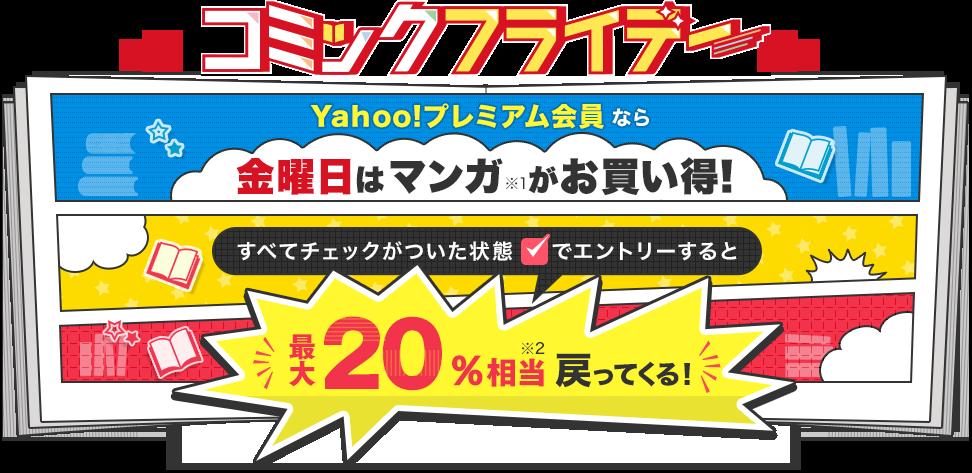 ebookjapanでPayPay払いで金曜日は電子書籍が全品16-30%バック。Yahoo!プレミアム会員やソフバンユーザーは増量へ。
