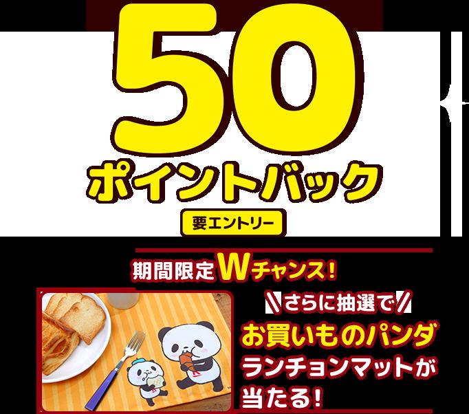 デイリーヤマザキで100円以上買うと50楽天ポイントが貰える。抽選で3000名にお買いものパンダオリジナルグッズが当たる。~8/29。
