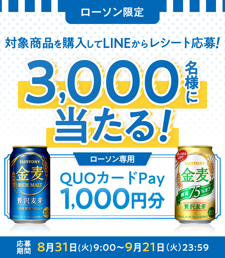 ローソンでサントリー金麦を2本買うと、抽選で3000名に1000円分のQUOカードPayが当たる。~9/20。