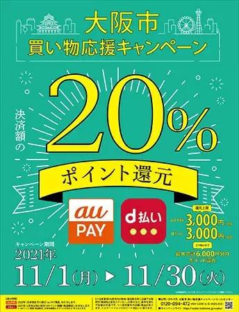 大阪府大阪市で「d払い」「au PAY」で20%バック、それぞれ3000P、合計6000P還元予定。飲食店及び宿泊施設は対象外。11/1~11/30。