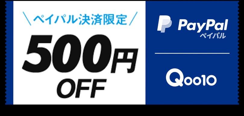 アマゾンより安いQoo10で先着32000名にペイパルで2500円以上500円OFFクーポンを配信中。8/1~。