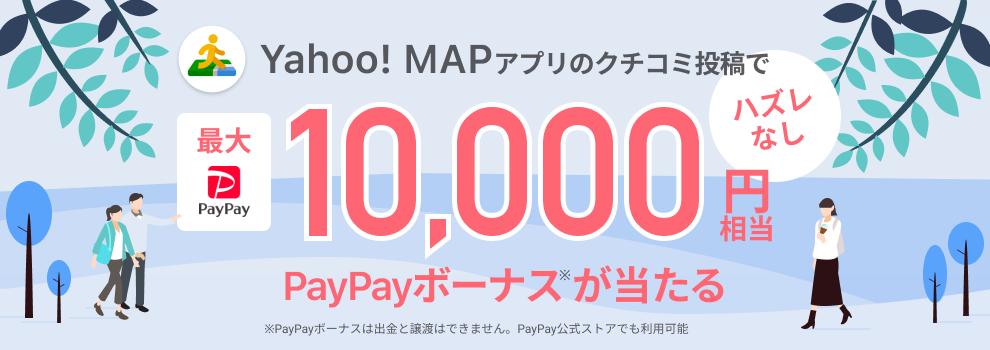 Yahoo!MAPで先着21.8万に口コミを投稿すると、10-10000PayPayが当たる。~10/27 15時。