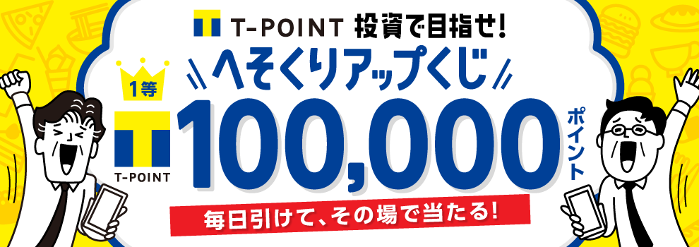 100Tポイントが抽選で1000名にその場で当たる。~10/31。