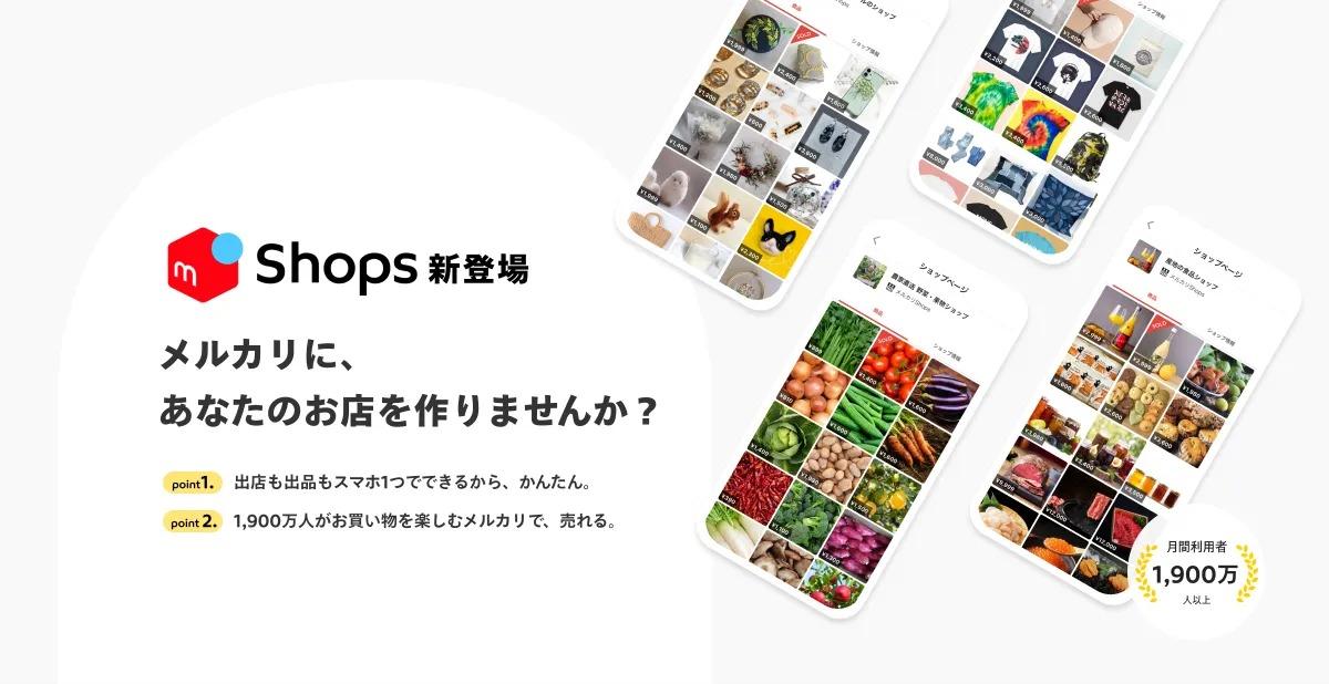 メルカリの業者販売、Shopsで購入すると実質半額バック。5000Pまで、つまり1万円の買い物まで。~8/30。