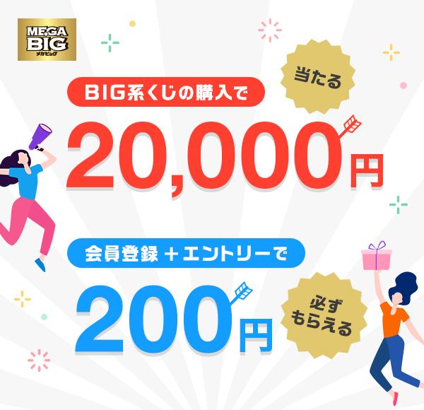 PayPay銀行でBIG系くじを飼わなくても200円が貰える。買うと抽選で100名に2万円が当たる。~9/18。