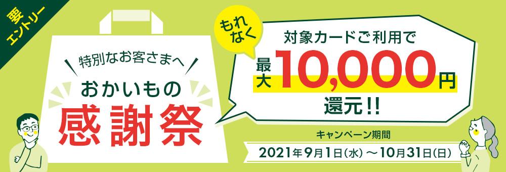 【対象者限定】三井住友カードで5%還元、最大1万円まで。Visa LINE Payカードは対象外?