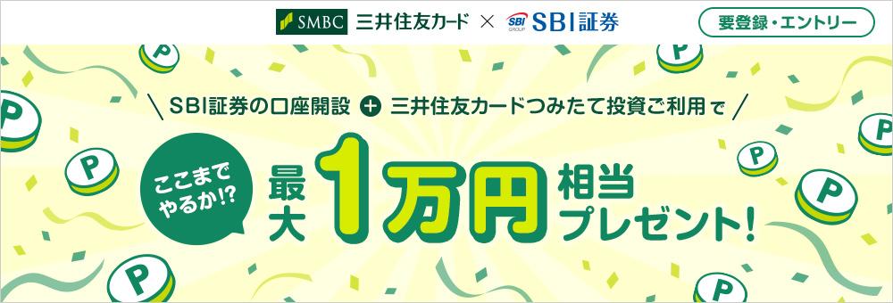 SBI証券の口座開設&三井住友カードつみたて投資で20%、最大1万円相当Vポイントバック。8/2~10/10。