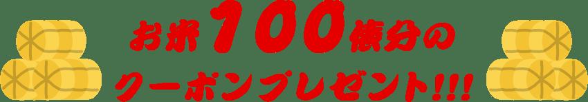 JAタウンで2000円以上の米を買うと1000円引きクーポンを配信中。8/13~8/31。