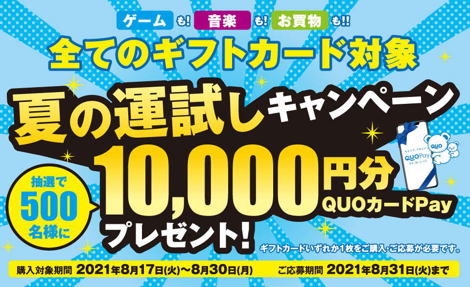 ローソンでアマゾンギフト券などを買うと、抽選で500名に10000円分のQUOカードPayが当たる。~8/30。