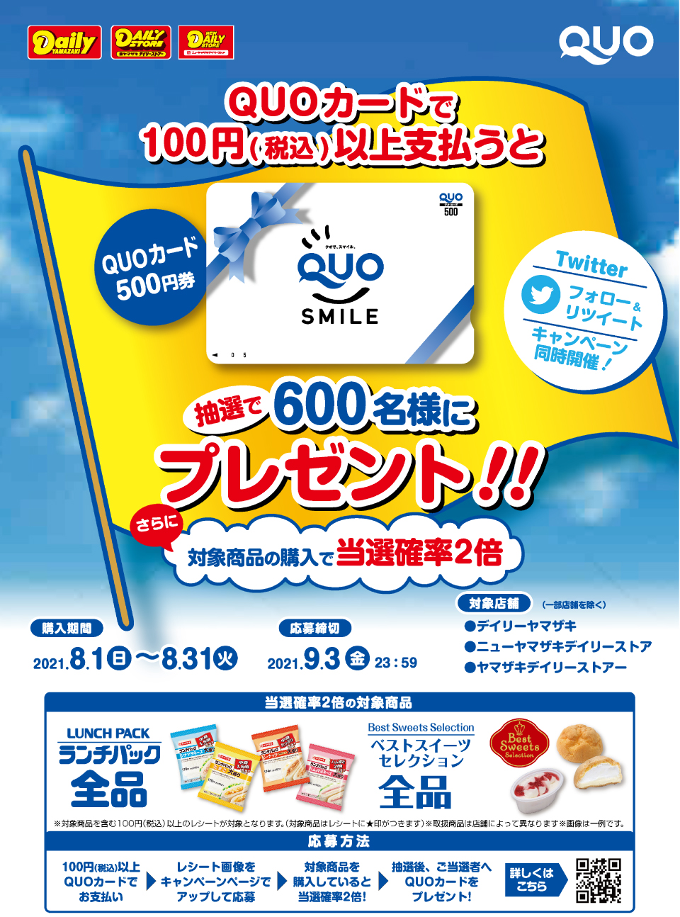 デイリーヤマザキでQUOカードで100円以上払うと、500円分が600名に当たる。~8/31。