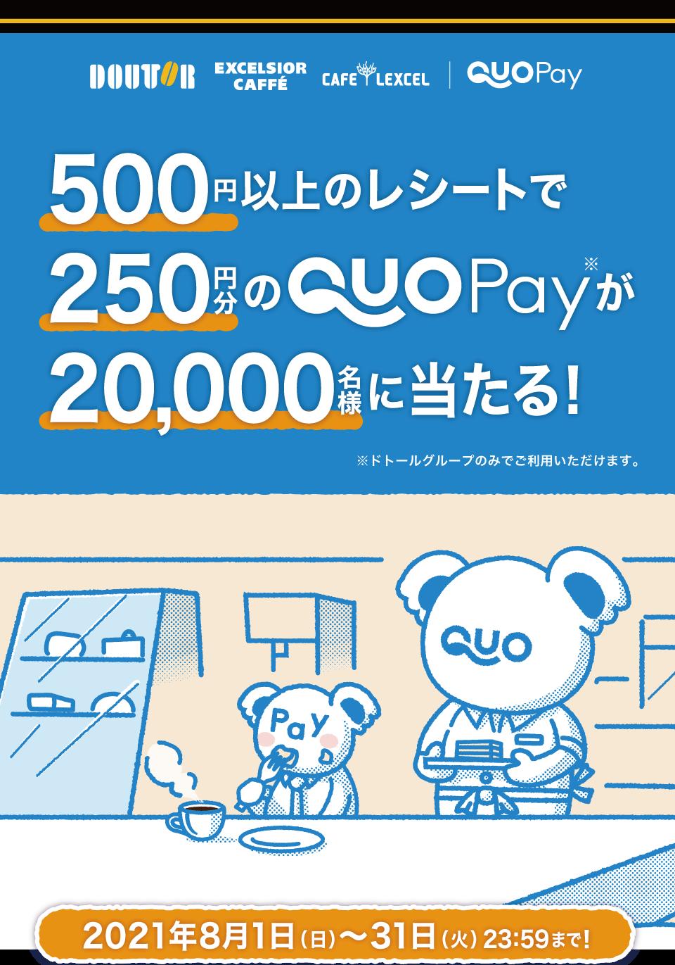 ドトールで500円以上買うと、250円分QUOカードPay250円が抽選で2万名に当たる。~8/31。