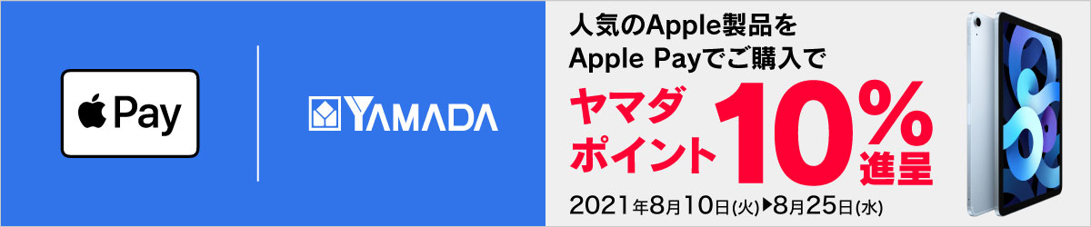 ヤマダウェブコム × Apple Pay キャンペーンでiPad/Apple Watchが最大11000円引き&ポイント10倍バックでこれは買い。~8/25。