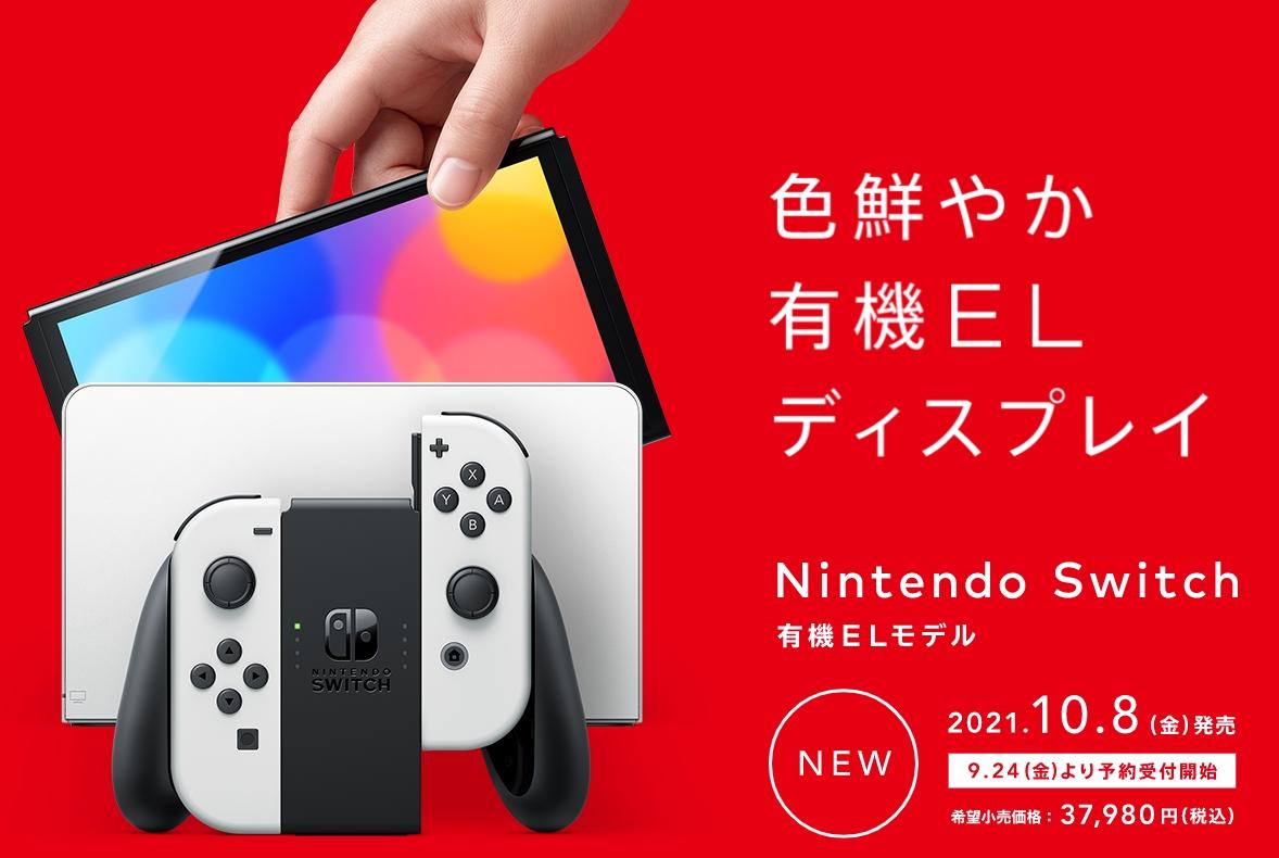 アマゾン、新型「Nintendo Switch(有機ELモデル)」を懲りずに先着で予約受付し、速攻で転売ヤーに刈り取られる。その他抽選まとめ