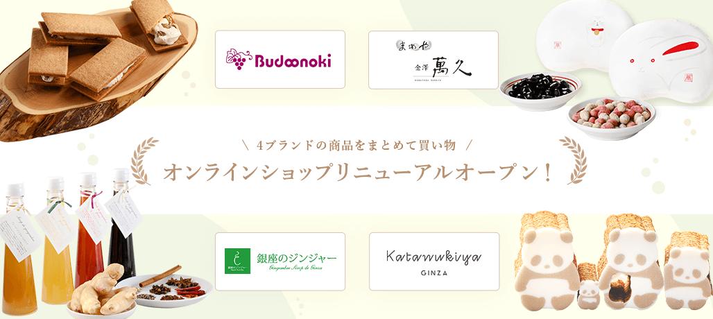 【ミス?】【実質114円で和菓子ギフト】洋菓子のぶどうの木で新規登録で2000ポイント、LINEで100円分割引。