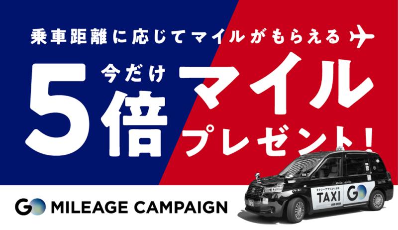 タクシーアプリ『GO』で乗車距離に応じてJAL/ANAマイルがもらえる。今なら5倍付与キャンペーン。~10/31。