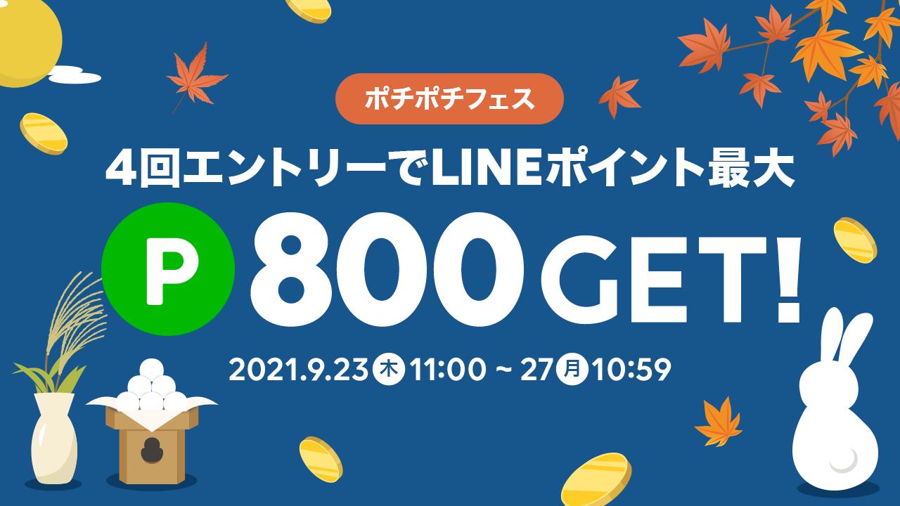 LINEショッピングのポチポチフェスで3300円以上買うと200ポイントバック。4回合計800ポイントバック。~9/27。