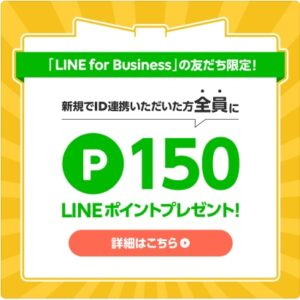 LINE for Businessの友だち追加&アンケート回答で、もれなく150LINEポイントが貰える。
