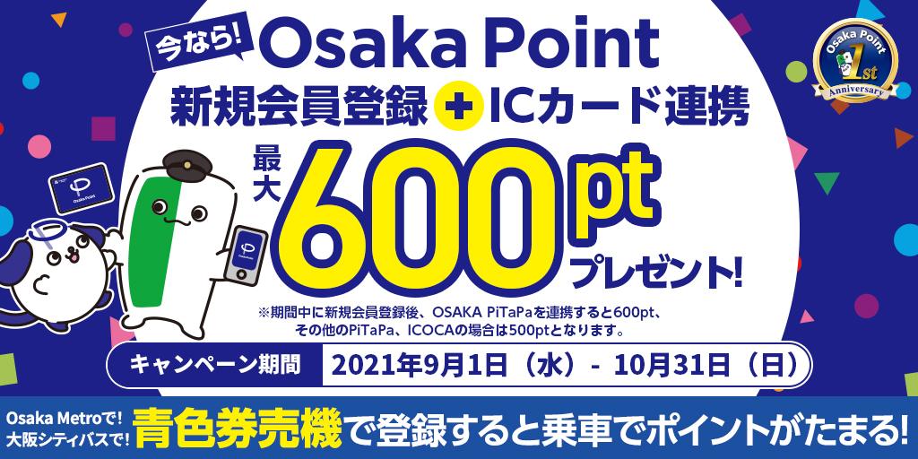 OsakaPointに新規登録し、ICカード連携で最大600ポイントが貰える。~10/31。