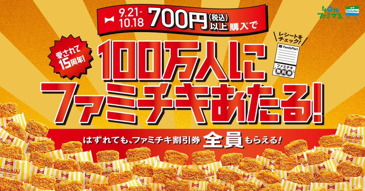 ファミリーマートで700円以上購入で、ファミチキ無料券が100万名に当たる。〜10/18。