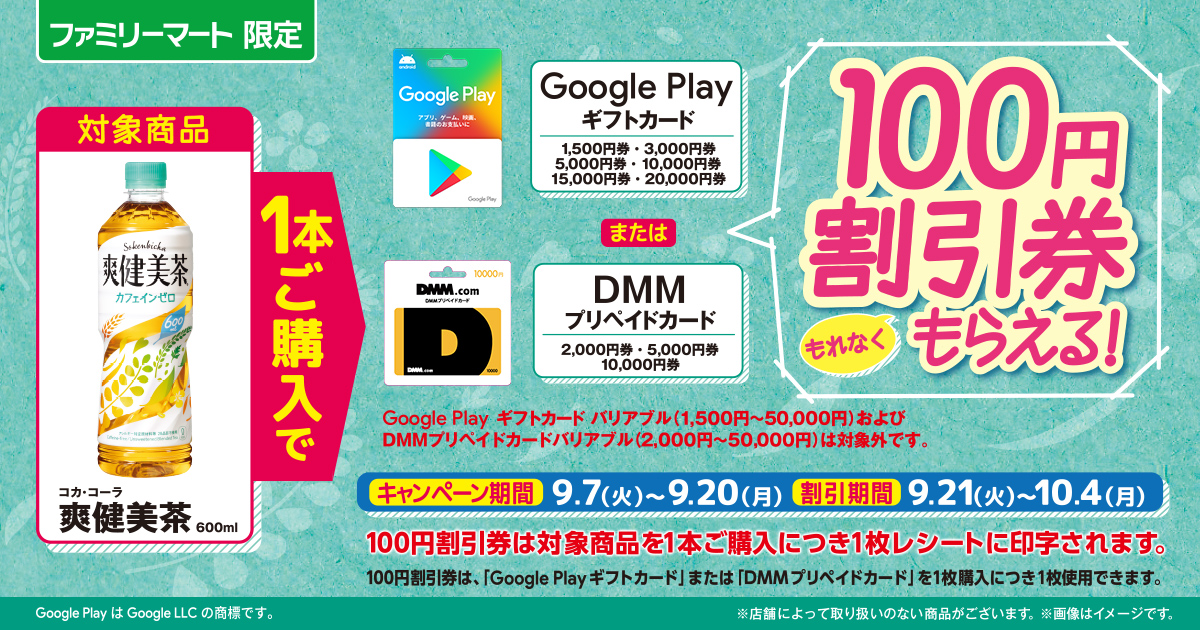 ファミリーマートで爽健美茶を購入するとDMM/GooglePlayのPOSAカードの100円割引券がもらえる。~9/20。