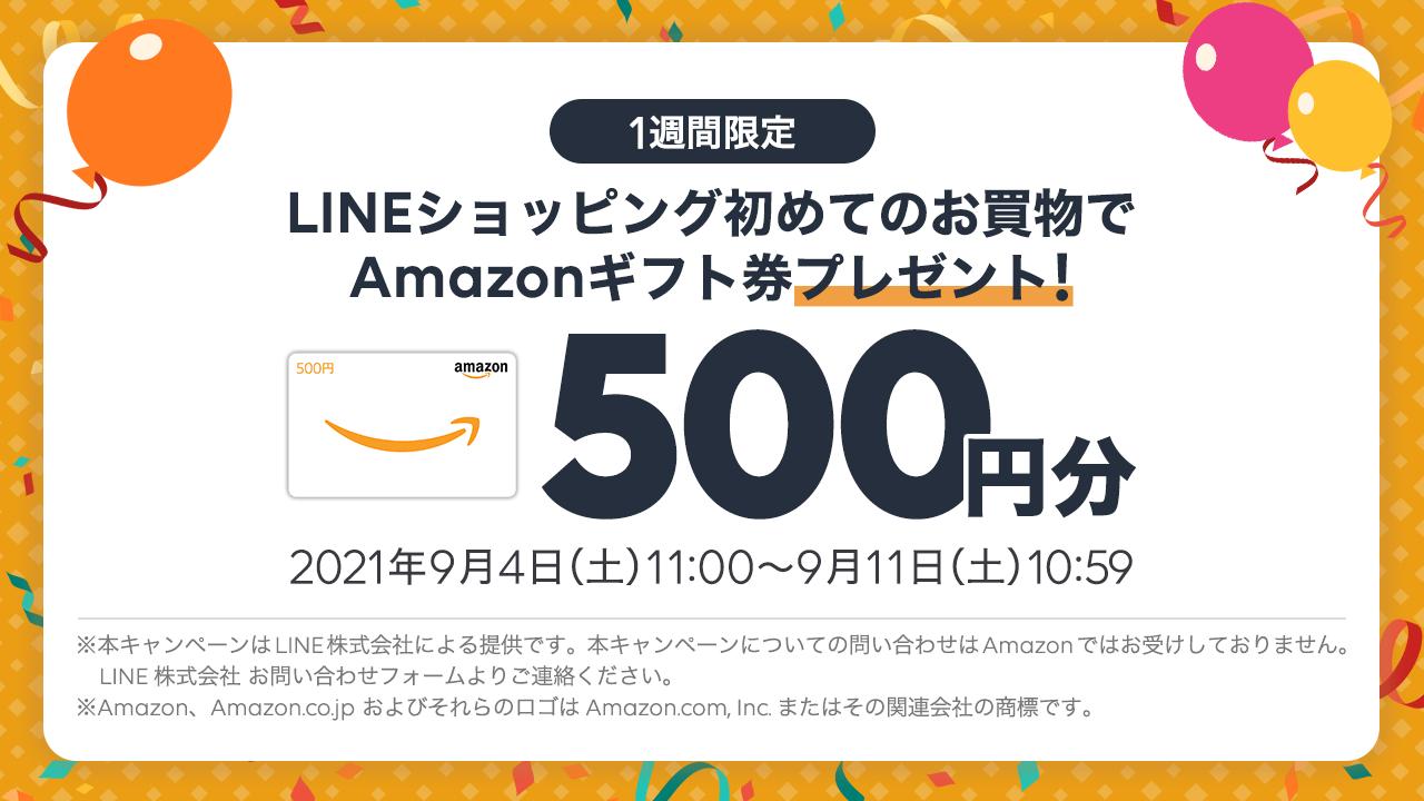 LINEショッピングで初めてのお買物4400円以上で500円分のAmazonギフト券が貰える。~9/11 11時。