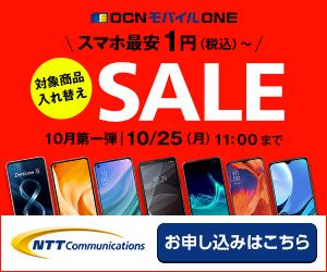 gooSimsellerでXperia 10 III Lite、AQUOS sense4 plusが楽天モバイル実質価格よりお安く販売中。10/8~10/25 11時。
