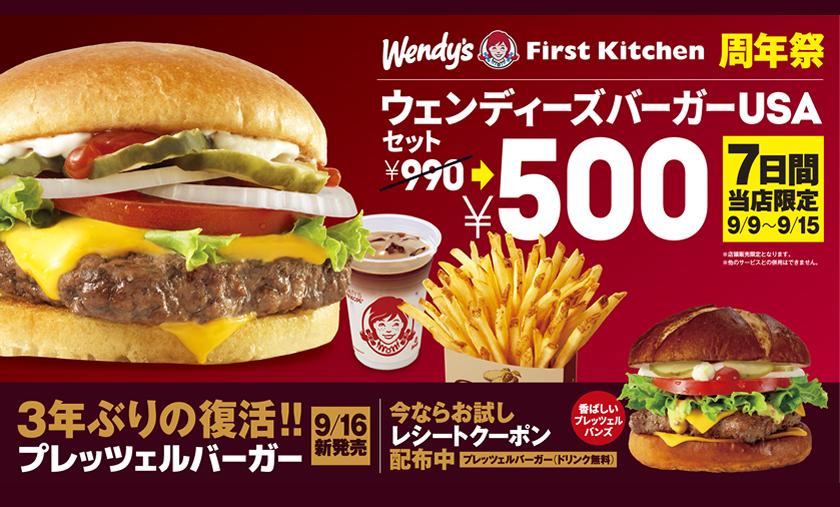 ウェンディーズバーガーUSAセットが990円⇒500円との約半額となるセールを実施中。~9/15。